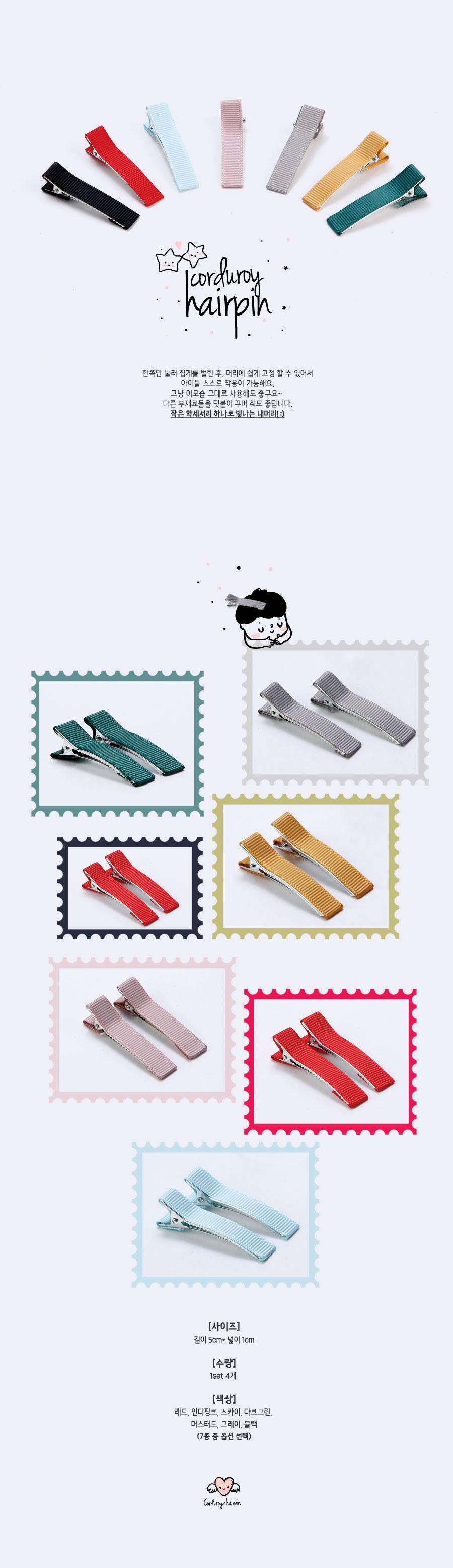 머리핀대(4개) - 아트랄라, 1,000원, 전통/염색공예, 기타소품 패키지